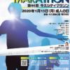 【牛久シティマラソン 2020】結果・速報(リザルト)