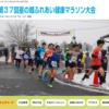 【第37回 星の郷ふれあい健康マラソン 2019】結果・速報(リザルト)