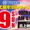 【いわて銀河100kmチャレンジマラソン 2019】結果・速報(リザルト)