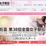 都道府県駅伝【全国女子駅伝】2020 結果・速報(リザルト)
