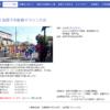 【我孫子市新春マラソン 2020】結果・速報(リザルト)