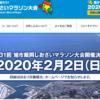 【旭市飯岡しおさいマラソン 2020】エントリー9月1日開始。結果・速報(リザルト)