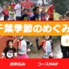 【千葉季節のめぐみマラソン 2020】結果・速報(リザルト)