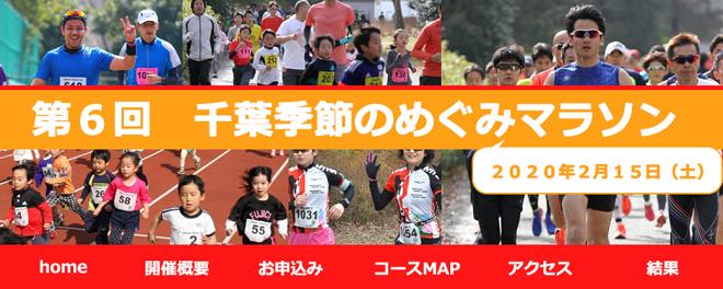 千葉季節のめぐみマラソン2020画像