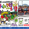 【ふかやシティハーフマラソン 2020】エントリー10月1日開始。結果・速報(リザルト)