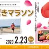 【五島つばきマラソン 2020】エントリー9月1日開始。結果・速報(リザルト)