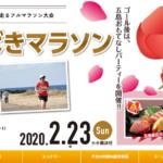 【五島つばきマラソン 2020】結果・速報(リザルト)