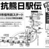 【郡市対抗熊日駅伝 2020】結果・速報(リザルト)