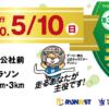 【八戸うみねこマラソン 2020】結果・速報(リザルト)