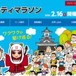 【浜松シティマラソン 2020】結果・速報(リザルト)