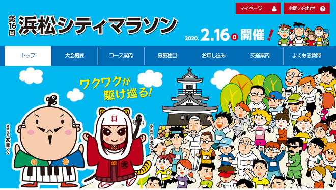 浜松シティマラソン2020画像