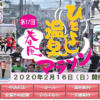 【ひとよし温泉春風マラソン 2020】エントリー10月15日開始。結果・速報(リザルト)