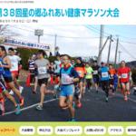 【星の郷ふれあい健康マラソン 2020】結果・速報(リザルト)
