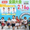 【兵庫市川マラソン 2020】結果・速報(リザルト)