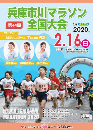 兵庫市川マラソン全国大会2020画像