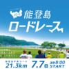 【ひょっこりのとじま 2019 能登島ロードレース】結果・速報(リザルト)