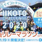 【イイコトチャレンジ 2020】エントリー8月1日開始。結果・速報(リザルト)