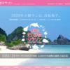 【石垣島マラソン 2020】エントリー10月1日開始。結果・速報(リザルト)