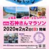 【石神さんマラソン 2020】結果・速報(リザルト)