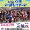 【石岡つくばねマラソン 2020】結果・速報(リザルト)