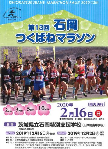 石岡つくばねマラソン2020画像