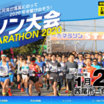 【一色マラソン 2020】結果・速報(リザルト)