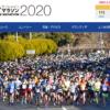 【いわきサンシャインマラソン 2020】エントリー9月2日開始。結果・速報(リザルト)