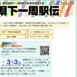 【鹿児島県下一周駅伝 2020】結果・速報(リザルト)