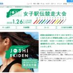 【鹿児島県地区対抗女子駅伝 2020】結果・速報(リザルト)