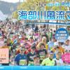 【海部川風流マラソン 2020】結果・速報(リザルト)