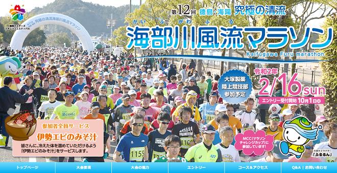 海部川風流マラソン2020画像