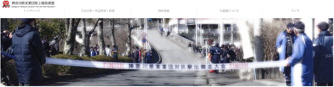 神奈川県実業団駅伝2020画像
