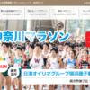 【神奈川マラソン 2020】エントリー10月6日開始。結果・速報(リザルト)