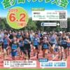 【金ケ崎マラソン 2019】エントリー2月25日開始。結果・速報(リザルト)