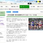 【唐津10マイルロードレース 2020】結果・速報(リザルト)