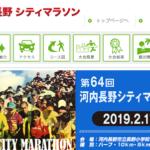 【第64回 河内長野シティマラソン 2019】結果・速報(リザルト)