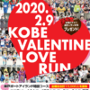 【神戸バレンタイン・ラブラン 2020】結果・速報(リザルト)