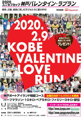 ユニセスカップ神戸バレインタイン・ラブラン2020画像