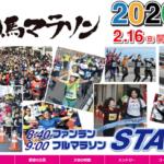 【高知龍馬マラソン 2020】エントリー9月14日開始。結果・速報・完走率(リザルト)