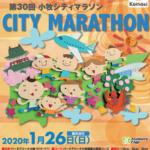 【小牧シティマラソン 2020】結果・速報(リザルト)