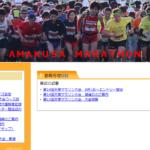 【天草マラソン 2020】結果・速報(リザルト)