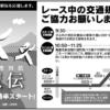 【熊日郡市対抗女子駅伝 2020】結果・速報(リザルト)
