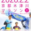 【京都木津川マラソン 2020】エントリー10月1日開始。結果・速報(リザルト)