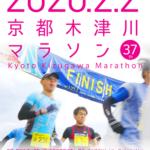【京都木津川マラソン 2020】結果・速報(リザルト)