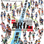 【美し国三重市町対抗駅伝 2020】結果・速報(リザルト)