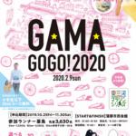 【三河湾健康マラソン 2020】結果・速報(リザルト)