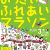 中止【みっきぃふれあいマラソン 2020】結果・速報(リザルト)