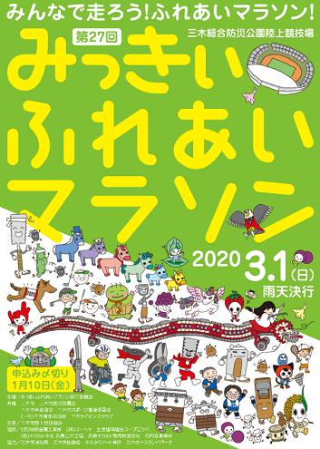 みっきぃふれあいマラソン2020画像