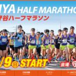 【守谷ハーフマラソン 2019】エントリー10月18日開始。結果・速報(リザルト)