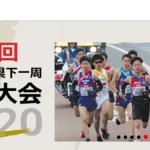 【長崎県下一周駅伝 2020】結果・速報(リザルト)